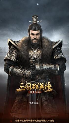 暢玩 三國群英傳-霸王之業 PC版 8