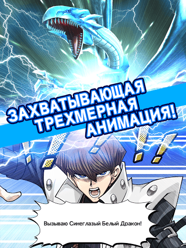 Играй Yu-Gi-Oh! Duel Links На ПК 16