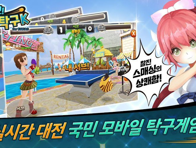 즐겨보세요 Reverse matjjang Tennis live for kakao on PC 9