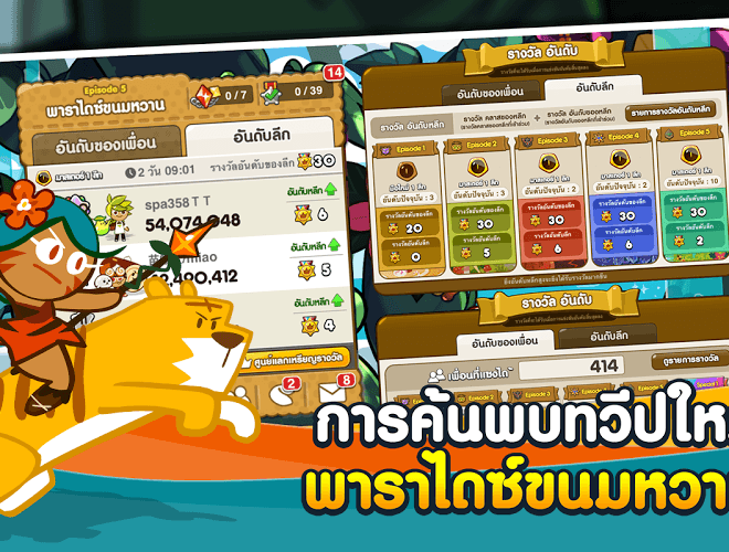 เล่น LINE: Cookie Run on PC 7