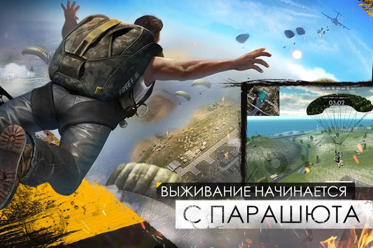 Играй Free Fire — Battlegrounds На ПК 2