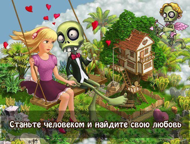 Играй Зомби Ферма На ПК 13