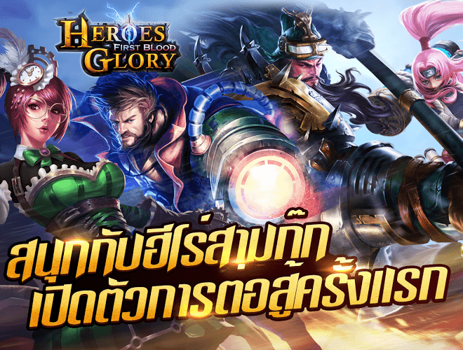 เล่น Heroes Glory: First Blood on PC 7