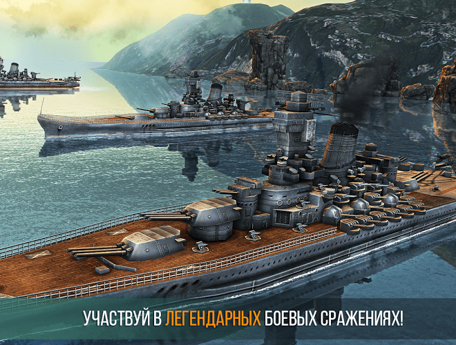 Играй Battle of Warships На ПК 21