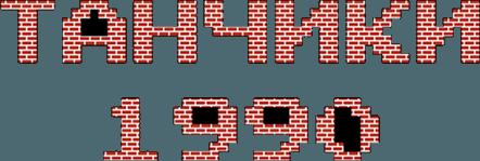 Играй Танчики 1990 — танки с денди На ПК