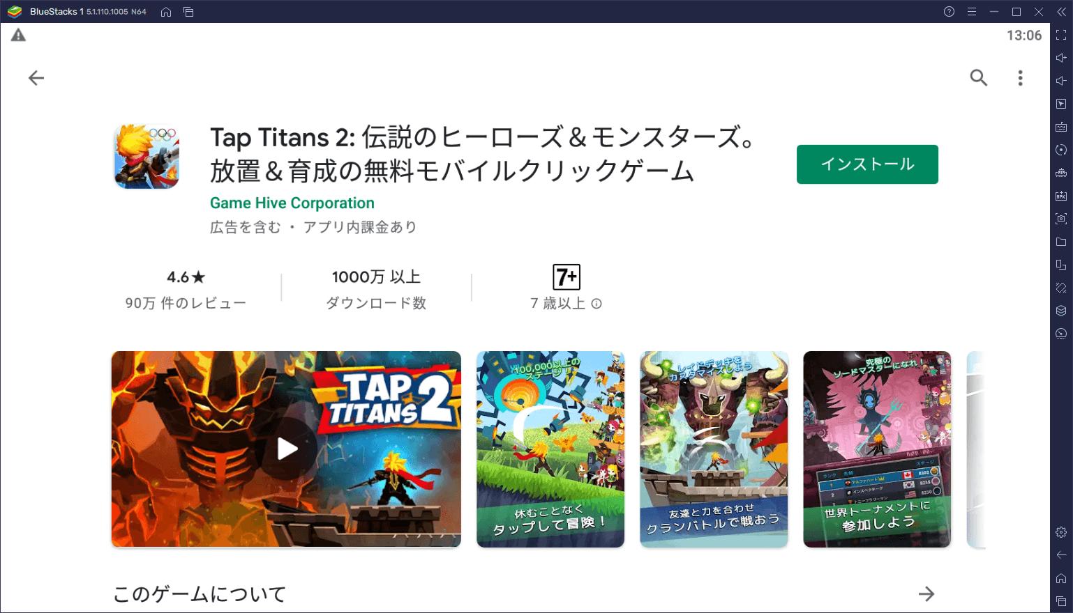 BlueStacksを使ってPCで『Tap Titans 2: 伝説のヒーローズ&モンスターズ』を遊ぼう