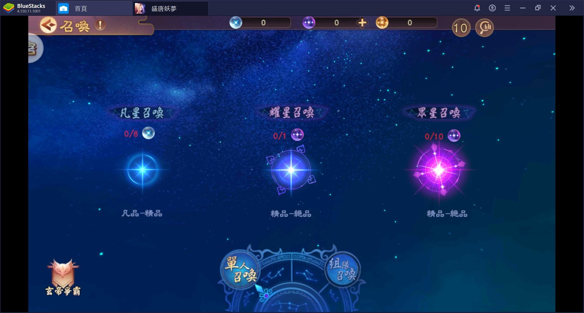 《盛唐妖夢》:新手必知的遊戲常識