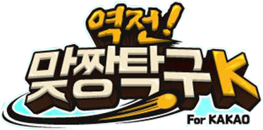 즐겨보세요 Reverse matjjang Tennis live for kakao on PC