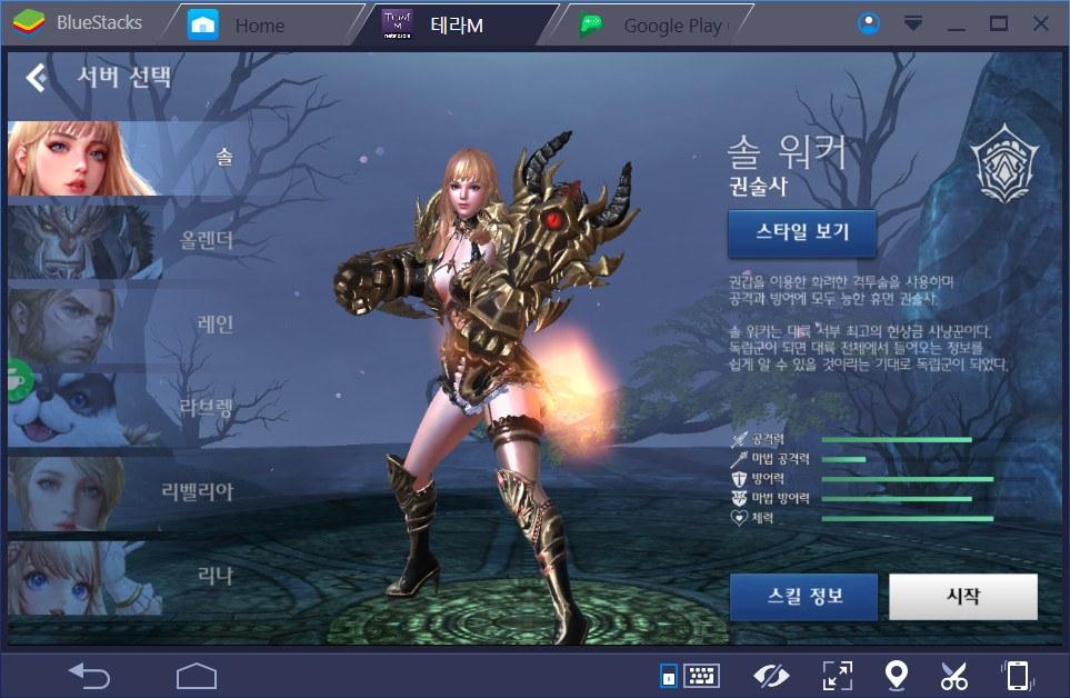 테라M 캐릭터 클래스 소개