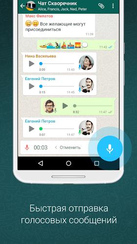 Играй WhatsApp На ПК 5