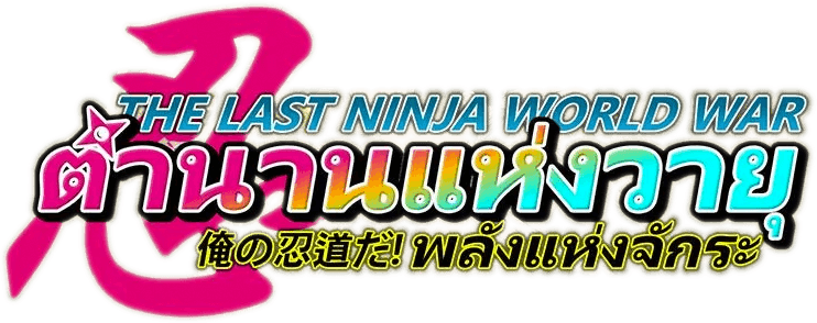Play ตำนานแห่งวายุ-THE LAST NINJA WORLD WAR on PC