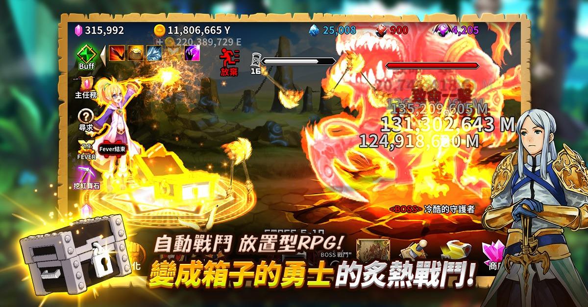 動畫版放置類RPG手遊《被诅咒的箱子勇士》 勝利之光!