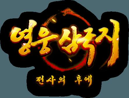 Play 영웅 삼국지 : 전사의 후예 on PC
