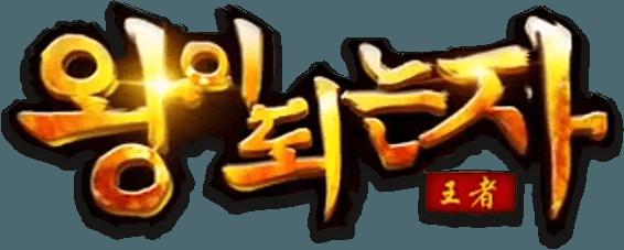 즐겨보세요 왕이되는자 – 독창적인 고품격 벼슬길 승진 SRPG, 모바일 게임의 선구자 on PC