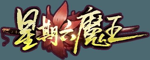 Play 第六天魔王-國際版 on PC