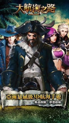 暢玩 大航海之路OL PC版 3