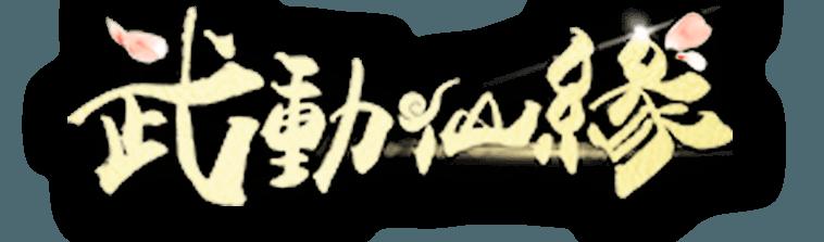 暢玩 武動仙緣-三世情緣 電腦版