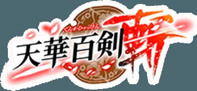 Play 天華百劍-斬- on PC
