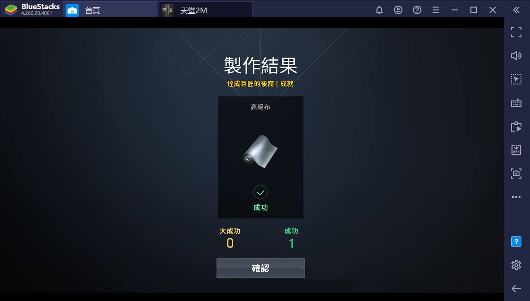 《天堂2M》無課玩家快速升等賺錢技巧