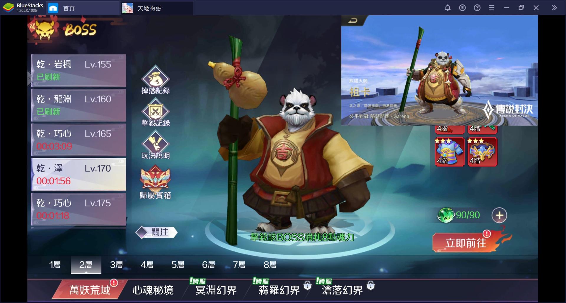 使用BlueStacks在PC上遊玩妖靈養成MMORPG 手機遊戲《天姬物語》