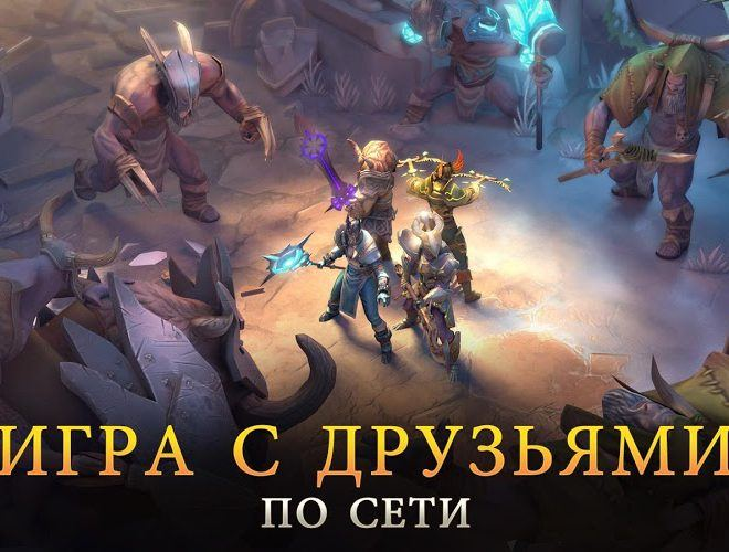 Играй Dungeon Hunter 5 На ПК 16