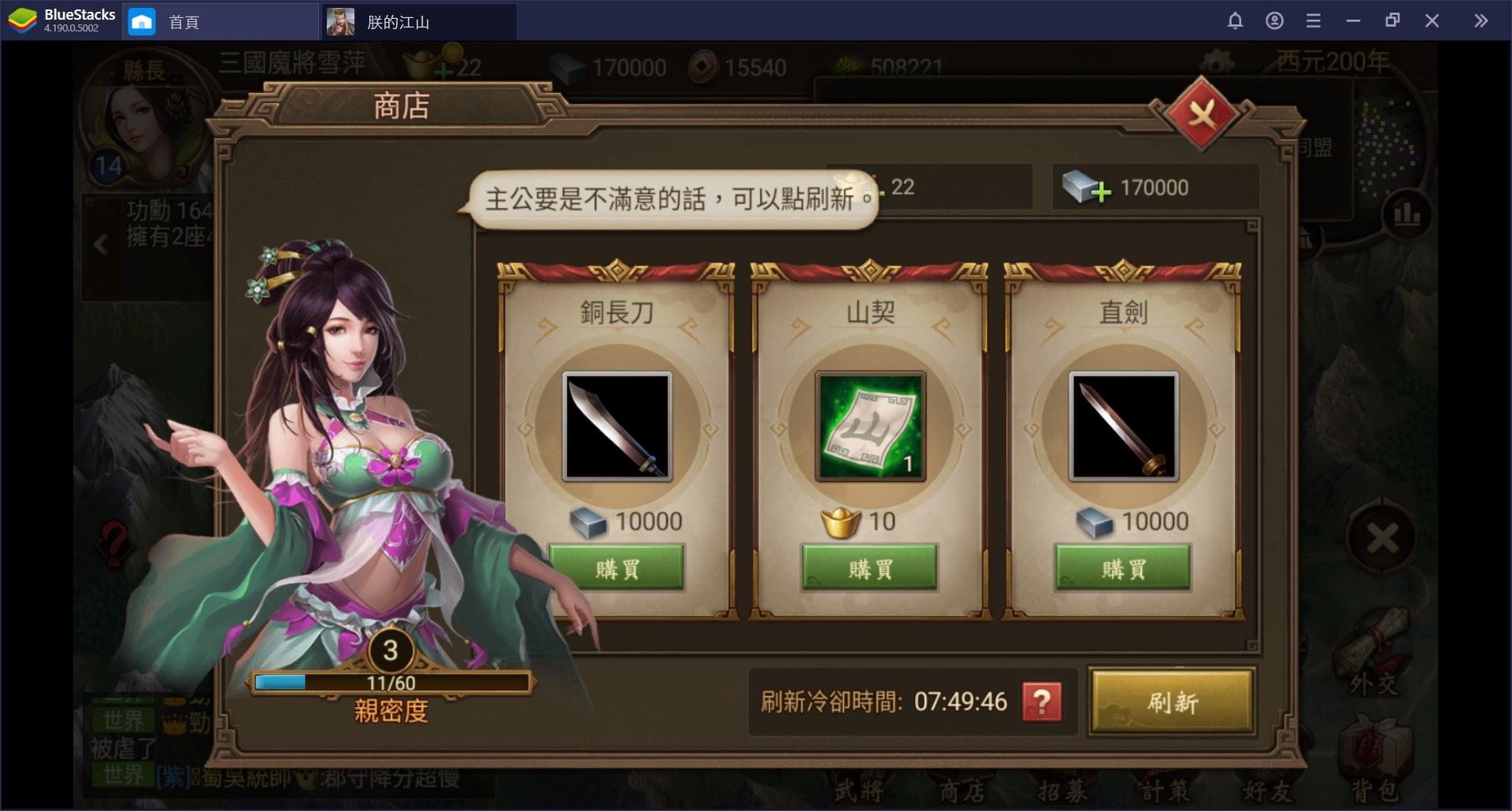 《朕的江山》:新手必知的遊戲功能與遊玩技巧