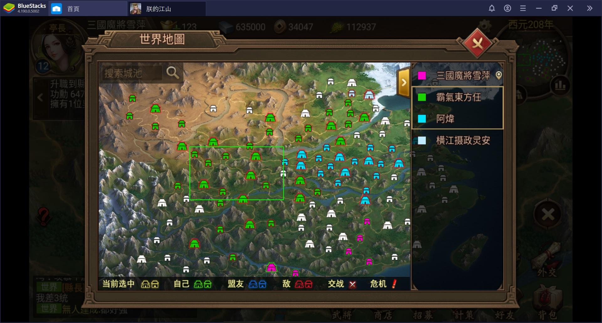 使用BlueStacks在PC上遊玩三國題材SRPG手游《朕的江山》