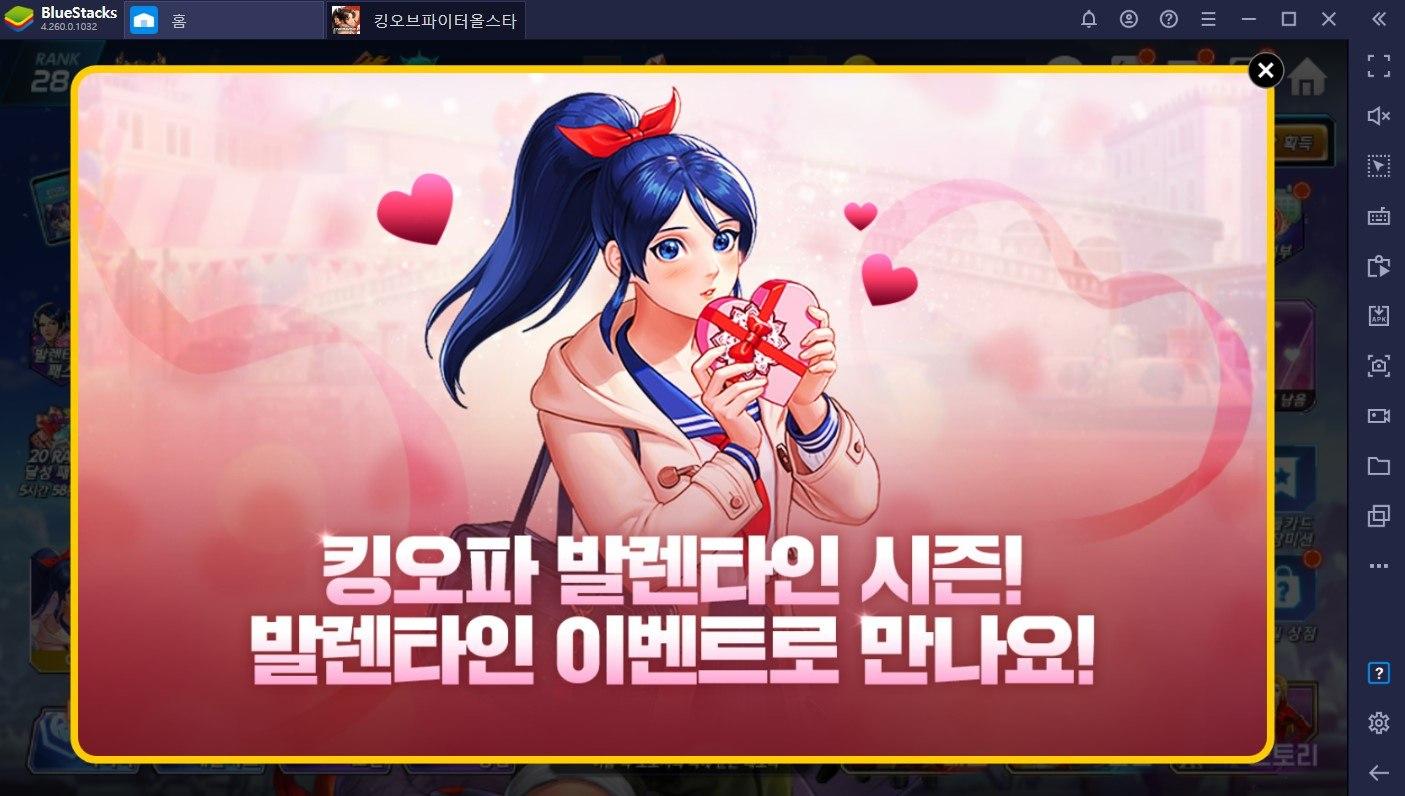 분홍빛이 돌고 있는 킹 오브 파이터 올스타, PC에서 발렌타인 시즌 이벤트의 다양한 보상을 획득해봐요!
