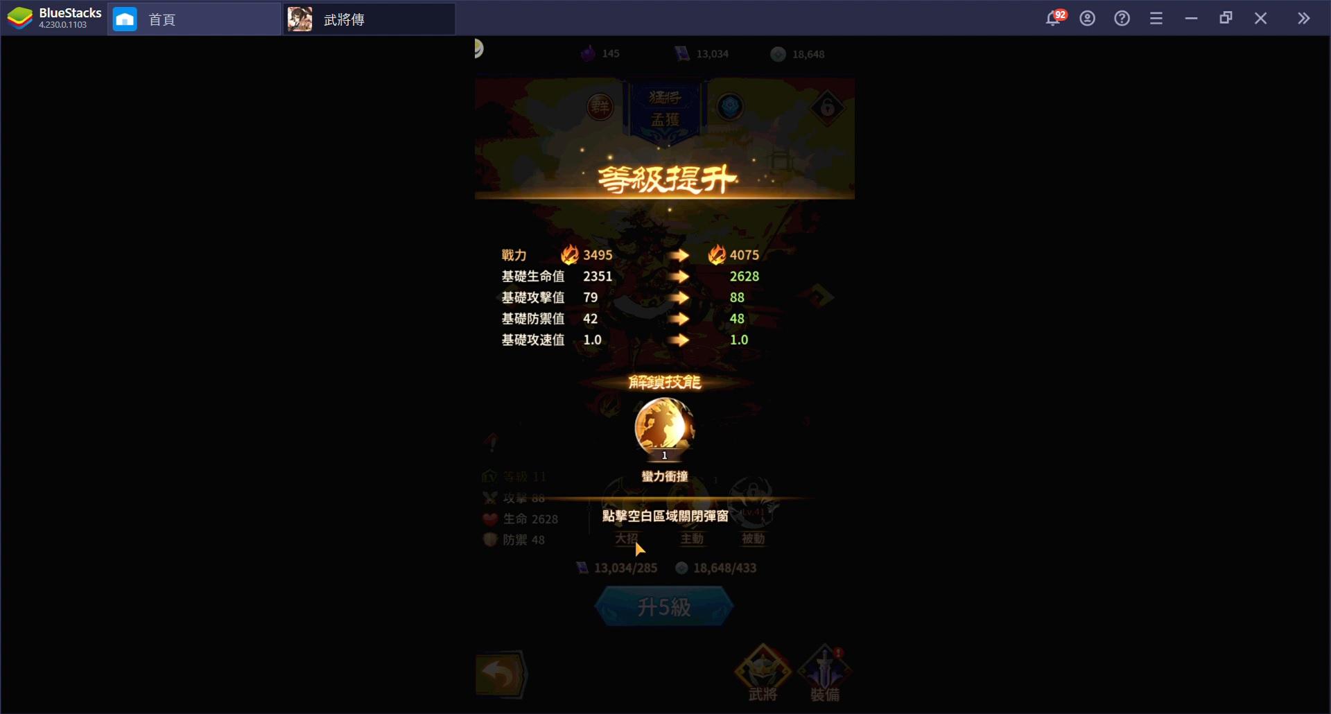 《武將傳》:新手必知的遊戲常識