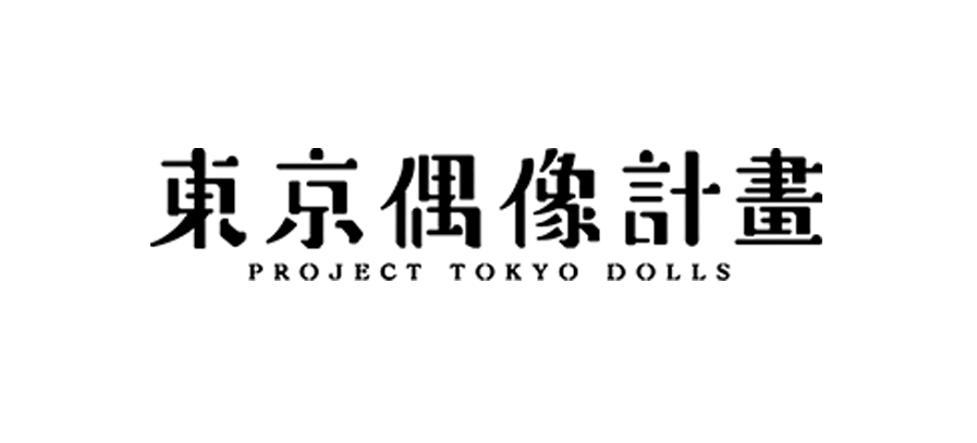 暢玩 東京偶像計畫 PC版