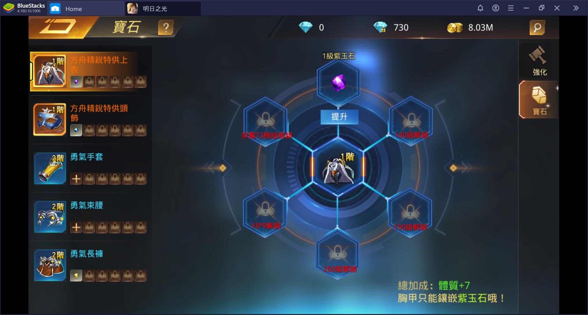 末日題材 MMORPG《明日之光》:核心功能之盤點