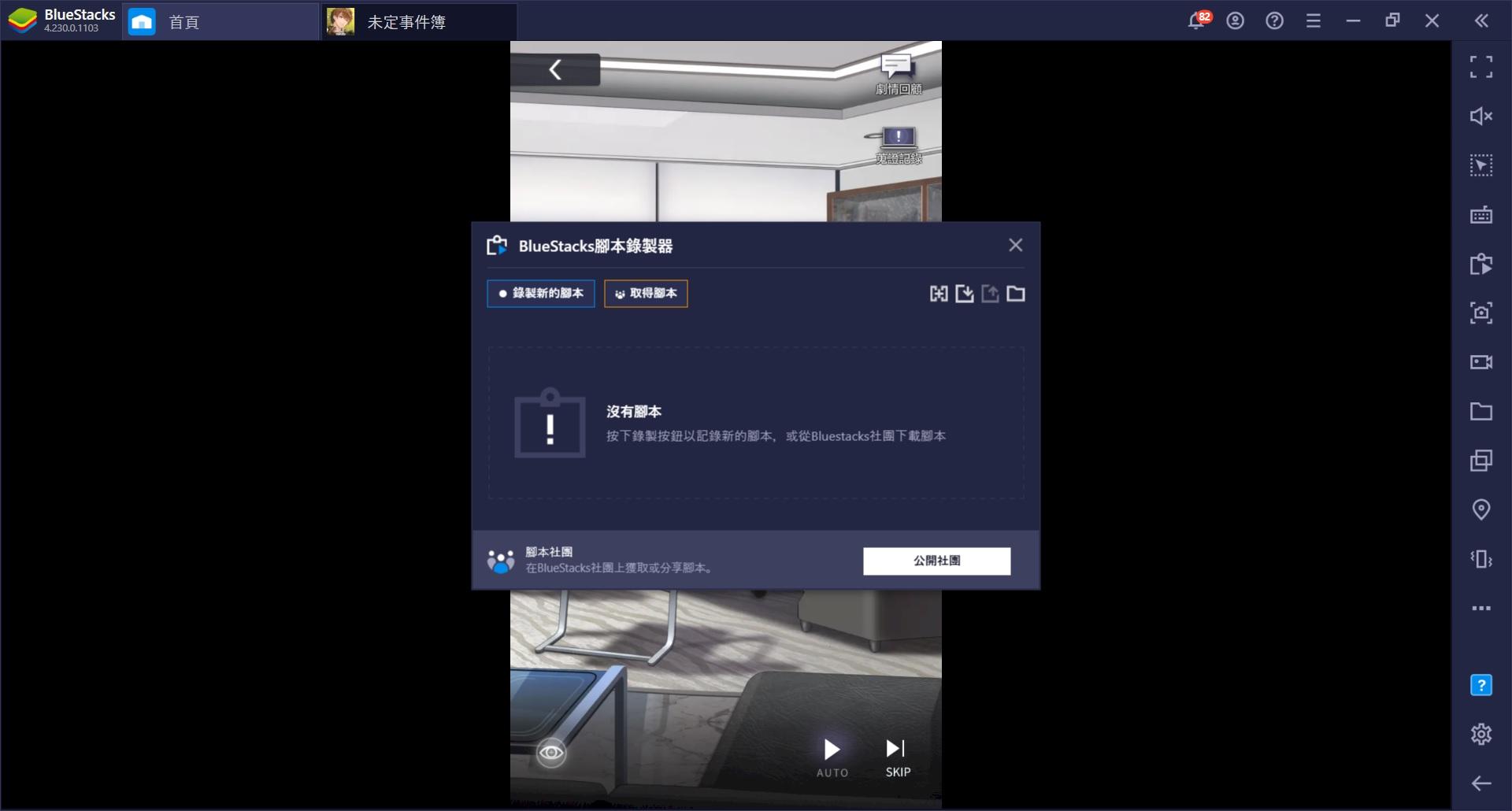如何使用BlueStacks的「腳本錄製器」來錄製《未定事件簿》中的操作?