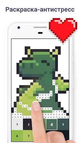 Играй Pixel Art — Раскраска по номерам На ПК 3