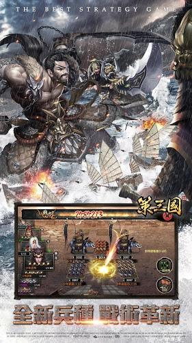 暢玩 策三國 PC版 4