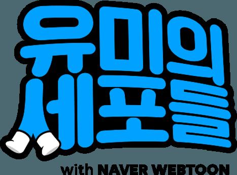 즐겨보세요 유미의 세포들 with NAVER WEBTOON on PC