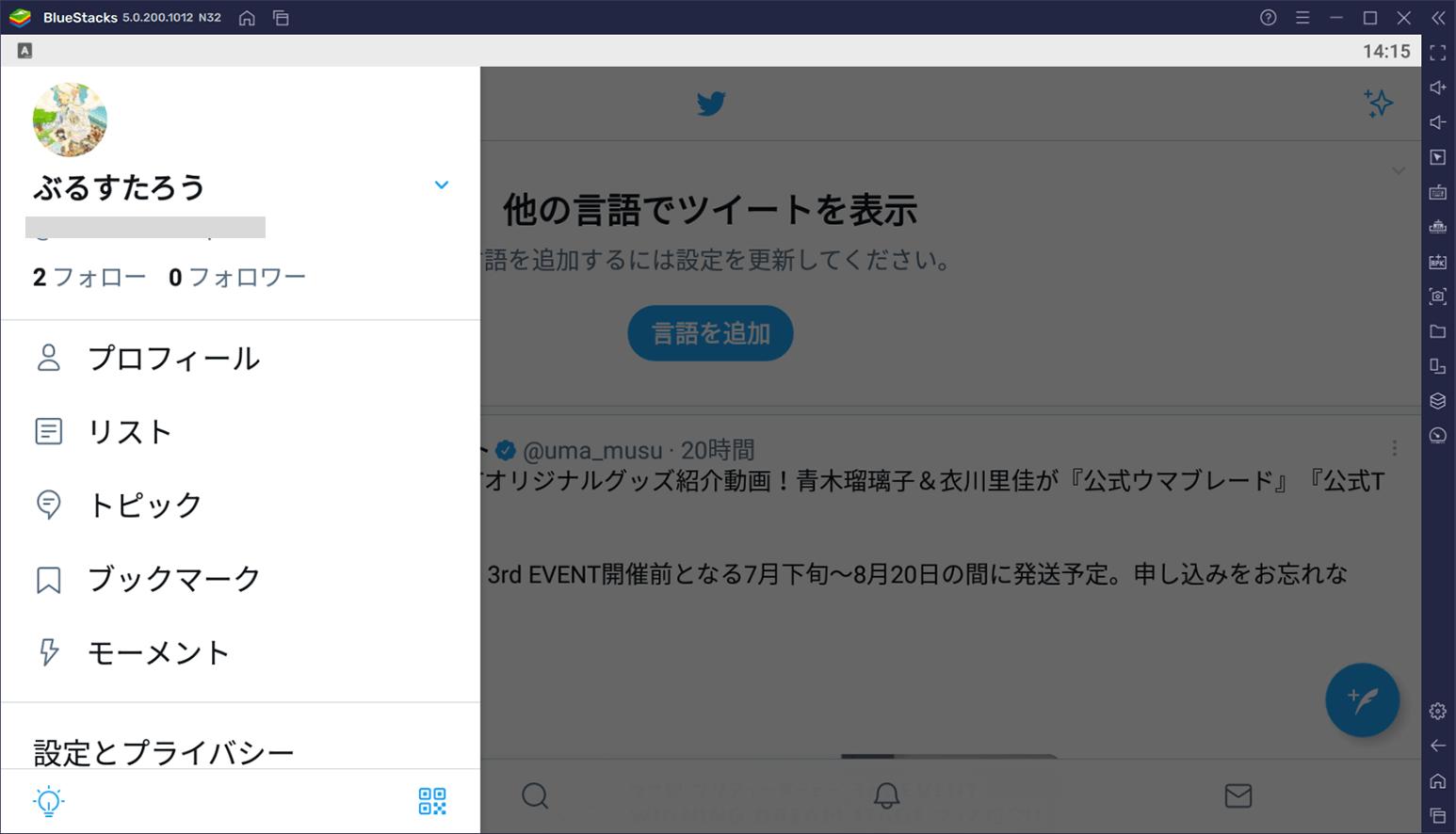 BlueStacksを使ってPCで『Twitter』を楽しもう