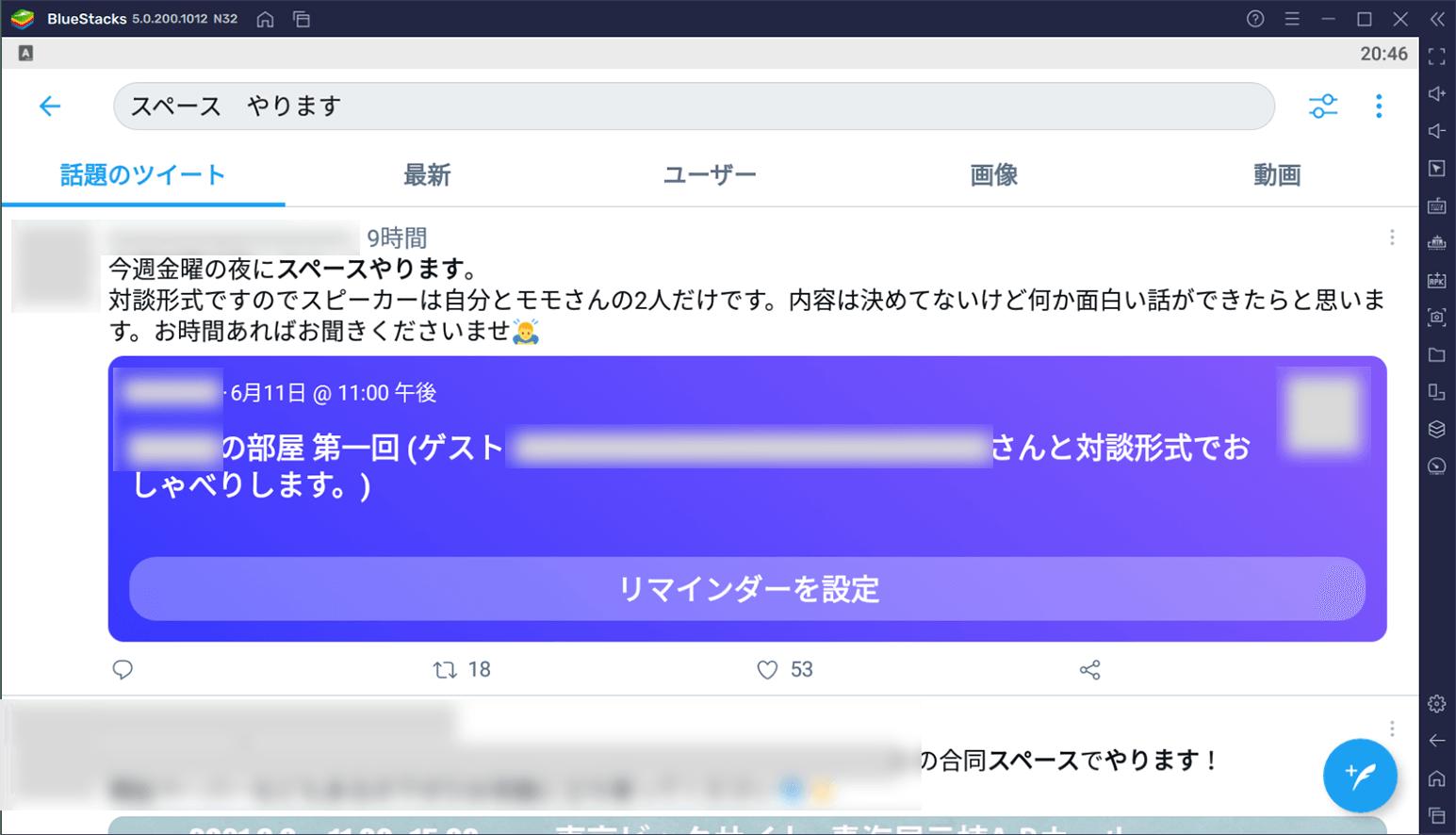 BlueStacks:Twitterの新機能「スペース」を使用する方法
