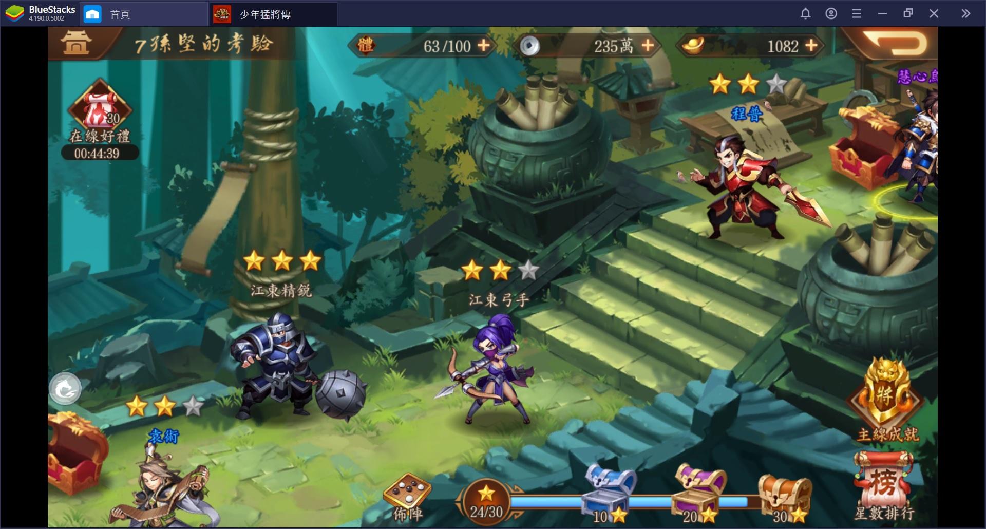 使用BlueStacks在電腦上體驗三國卡牌RPG《少年猛將傳》