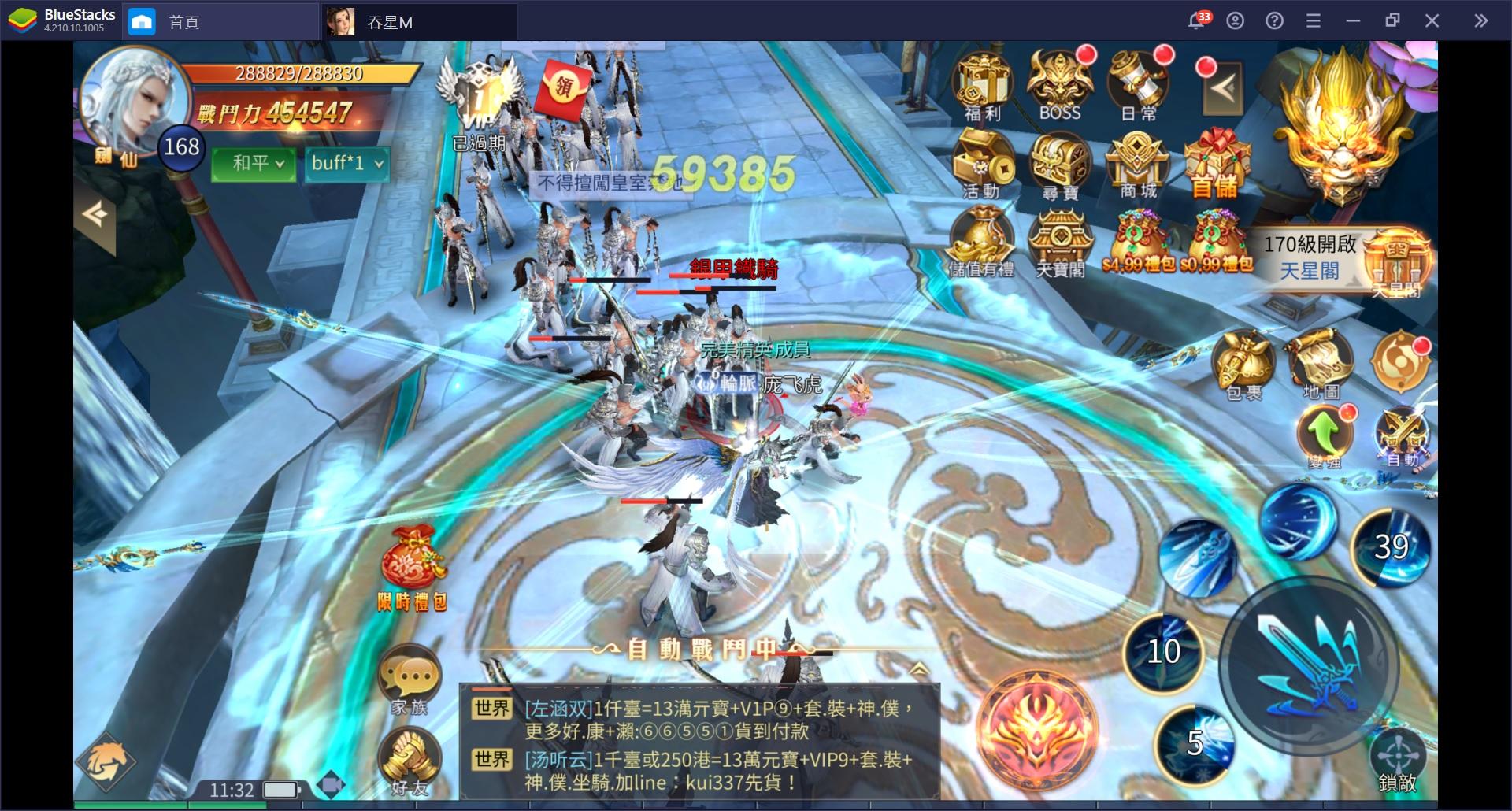 使用BlueStacks在PC上遊玩痛快爽戰MMO《吞星M》