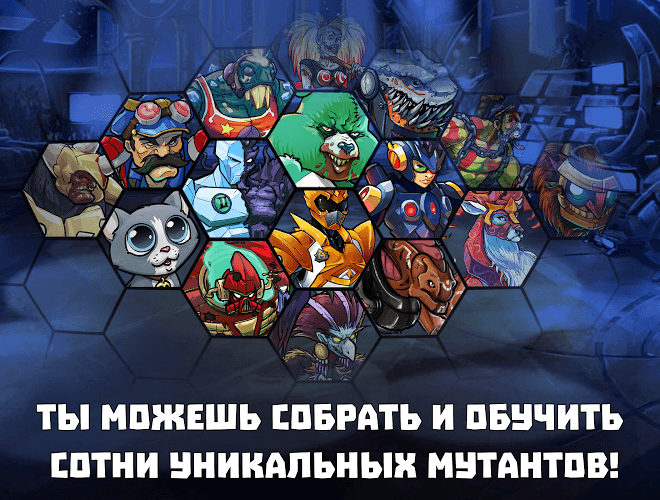 Играй Mutants Genetic Gladiators on pc 12