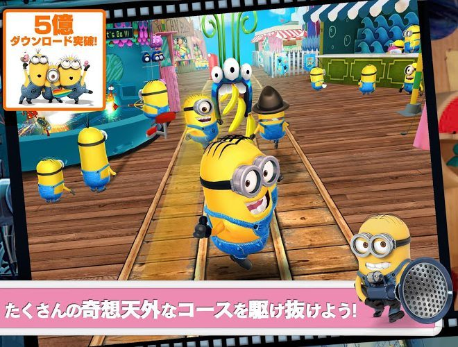 プレーする Despicable Me on PC 2