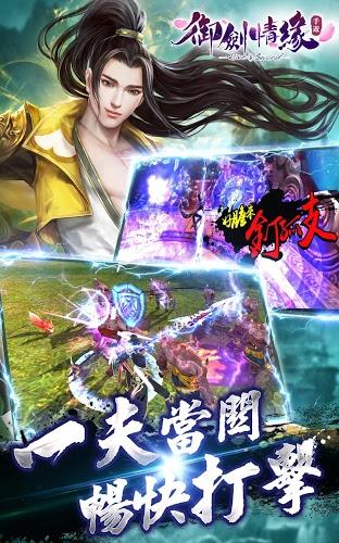 暢玩 御劍情緣 PC版 6