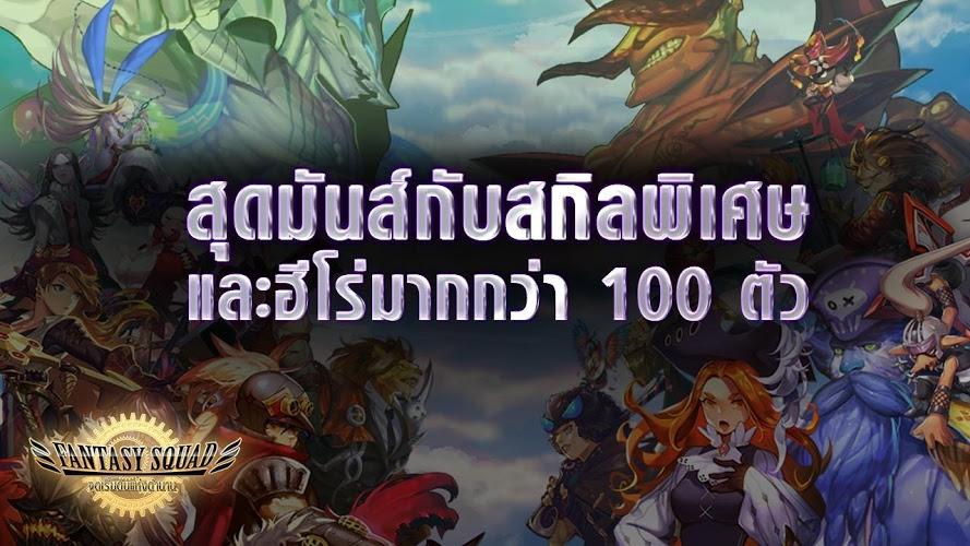 Play Fantasy Squad on PC 11