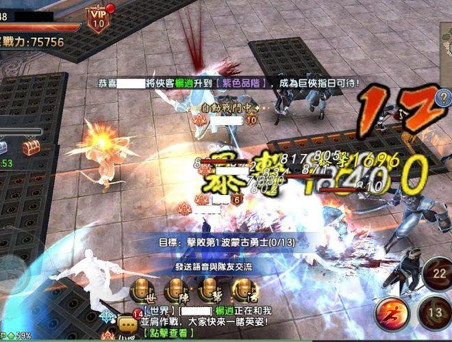 暢玩 倚天屠龍記 PC版 7