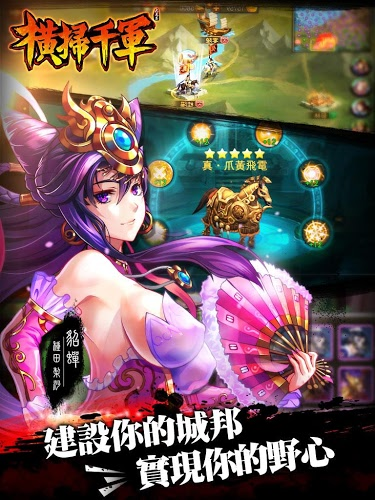 暢玩 橫掃千軍 PC版 16