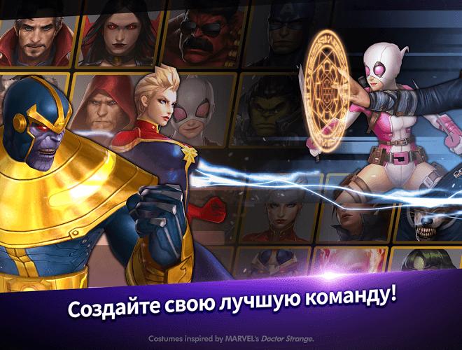 Играй Marvel Future Fight На ПК 5