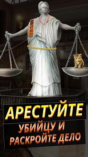 Играй Criminal Case: Mysteries of the Past! На ПК 6