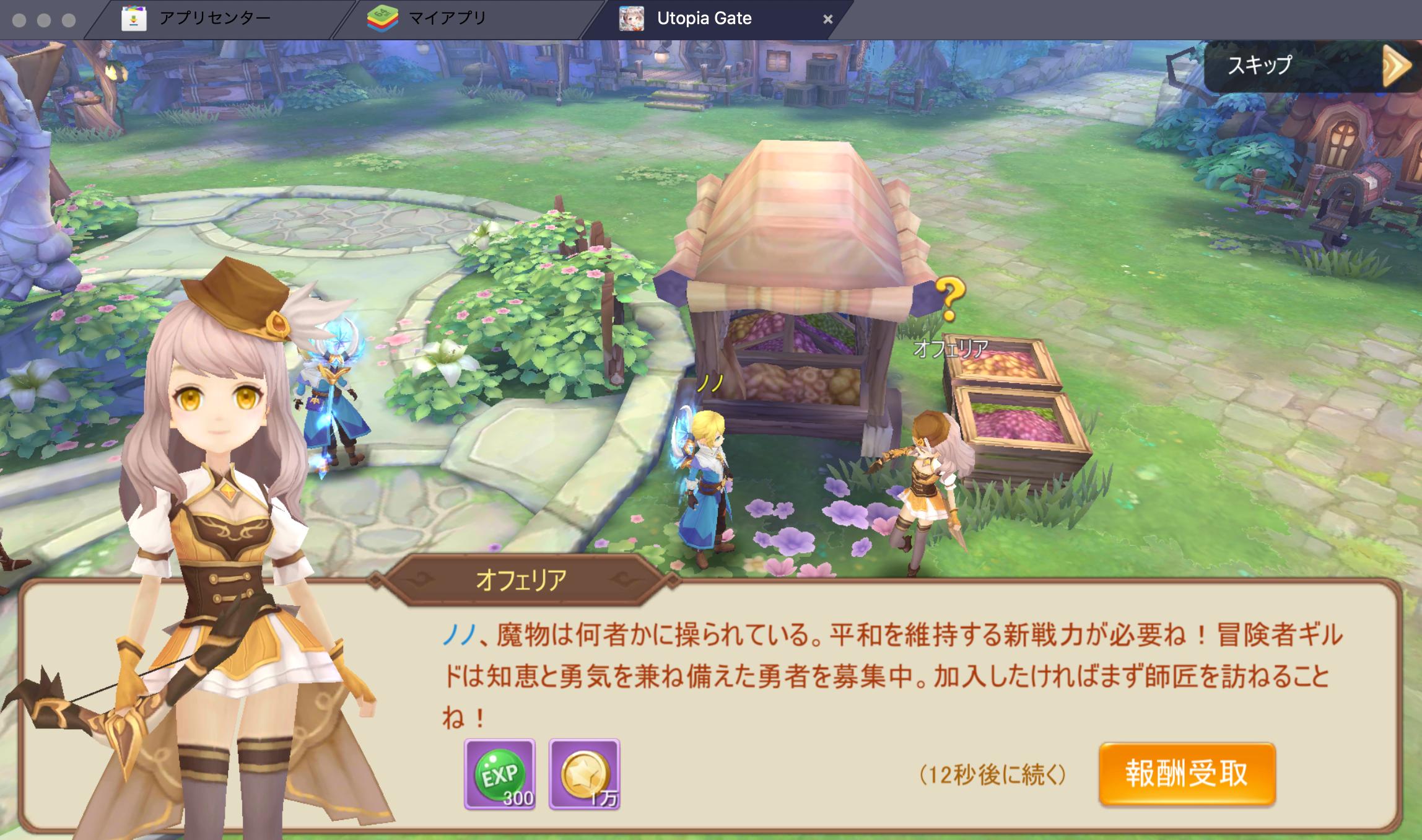 BlueStacksを使ってPC上で『ユートピア・ゲート~双子の女神と未来へのつばさ~』を遊ぼう