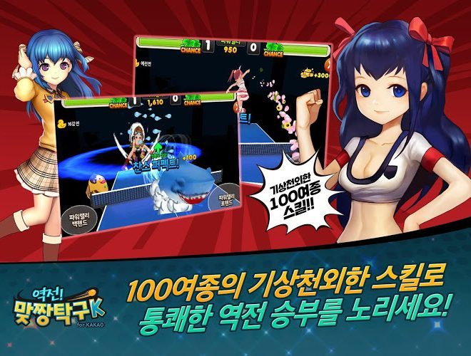 즐겨보세요 Reverse matjjang Tennis live for kakao on PC 7