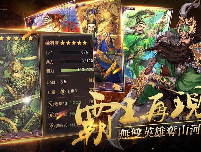 暢玩 率土之濱 PC版 4